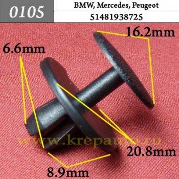51481938725 - Автокрепеж для BMW, Mercedes, Peugeot