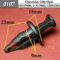10157900, 11517803, 15993201 - Автокрепеж для Chevrolet, GM, Opel