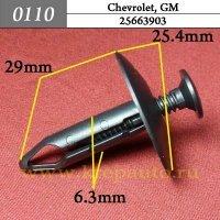 25663903 - Автокрепеж для Chevrolet, GM
