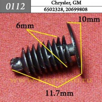 6502328, 20699808 - Автокрепеж для Chrysler, GM
