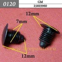 25603960 - Автокрепеж для GM