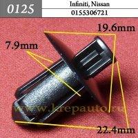 0155306721  - Автокрепеж для Infiniti, Nissan