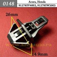 91578SV4003, 91578SW5003  - Автокрепеж для Acura, Honda