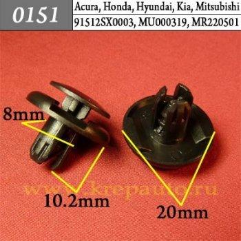 91512SX0003, MU000319, MR220501 - Автокрепеж для Acura, Honda, Hyundai, Kia, Mitsubishi