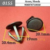 906876710030  - Автокрепеж для Acura, Honda