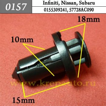 0155309241, 57728AC090 - Автокрепеж для Infiniti, Nissan, Subaru