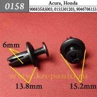 90683SA5003, 0155301203, 9046706153 - Автокрепеж для Acura, Honda