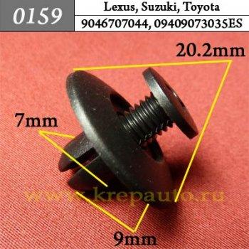 9046707044, 09409073035ES - Автокрепеж для Lexus, Suzuki, Toyota