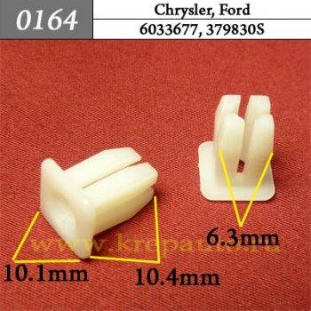 6033677, 379830S  - Автокрепеж для Chrysler, Ford
