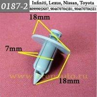 8099905N07, 9046707043B1, 9046707043E1 - Автокрепеж для Infiniti, Lexus, Nissan, Toyota