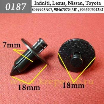 8099905N07, 9046707043B1, 9046707043E1, 904670703 - Автокрепеж для Infiniti, Lexus, Nissan, Toyota