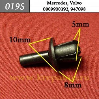 0009900392, 947098 - Автокрепеж для Mercedes, Volvo