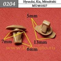MU481027  - Автокрепеж для Hyundai, Kia, Mitsubishi