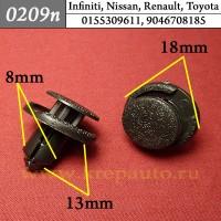 0155309611, 9046708185 - Автокрепеж для Infiniti, Nissan, Renault, Toyota