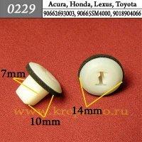 906626930030, 90662693003, 90665SM4000, 9018904066 - Автокрепеж для Acura, Honda, Lexus, Toyota