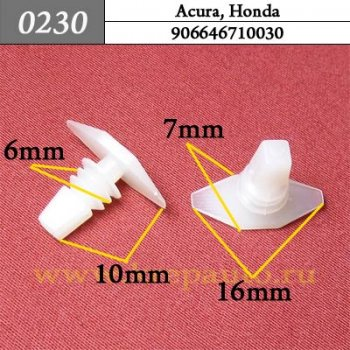 906646710030, 90664671003  - Автокрепеж для Acura, Honda