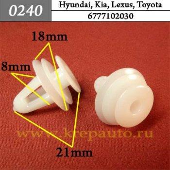6777102030  - Автокрепеж для Hyundai, Kia, Lexus, Toyota