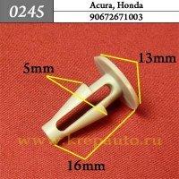 90672671003  - Автокрепеж для Acura, Honda