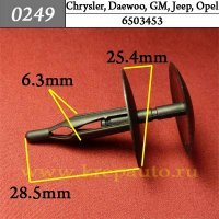 6503453 - Автокрепеж для Chrysler, Daewoo, GM, Jeep, Opel