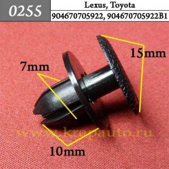 904670705922, 904670705922B1 - Автокрепеж для Lexus, Toyota
