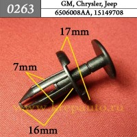 6506008AA, 15149708 - Автокрепеж для GM, Chrysler, Jeep