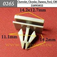25693852 - Автокрепеж для Chevrolet, Chrysler, Daewoo, Ford, GM, Opel