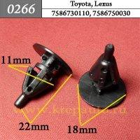 7586730110, 7586750030 - Автокрепеж для Lexus, Toyota
