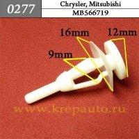 MB566719 - Автокрепеж для Chrysler, Mitsubishi