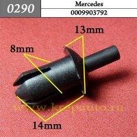 0009903792  - Автокрепеж для Mercedes