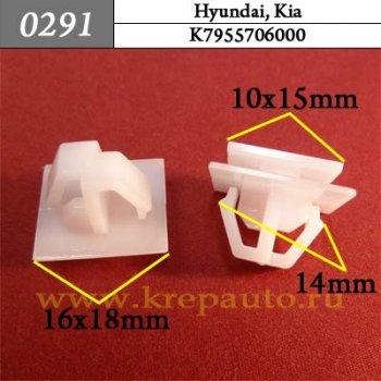 K7955706000  - Автокрепеж для Hyundai, Kia