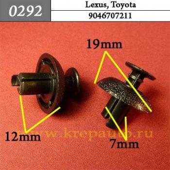 9046707211  - Автокрепеж для Lexus, Toyota