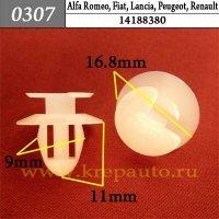 14188380 - Автокрепеж для Alfa Romeo, Fiat, Lancia, Peugeot, Renault