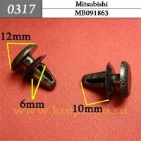 MB091863  - Автокрепеж для Mitsubishi