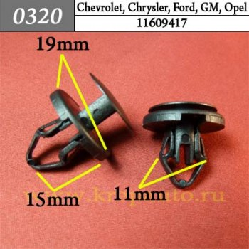 11609417 - Автокрепеж для Chevrolet, Chrysler, Daewoo, Ford, GM, Opel