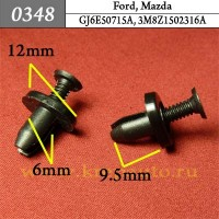 GJ6E50715A, 3M8Z1502316A - Автокрепеж для Ford, Mazda