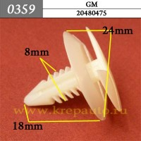 20480475 - Автокрепеж для GM