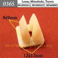 9018905013, 9018905015, 9018905037, MS480002 - Автокрепеж для Lexus, Mitsubishi, Toyota