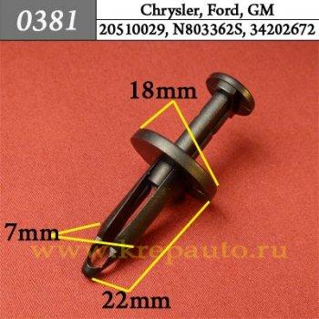 20510029, N803362S, 34202672 - Автокрепеж для Chrysler, Ford, GM