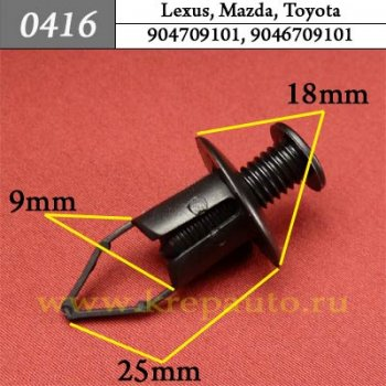 904709101, 9046709101 - Автокрепеж для Lexus, Mazda, Toyota