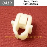 34355SD2003  - Автокрепеж для Acura, Honda