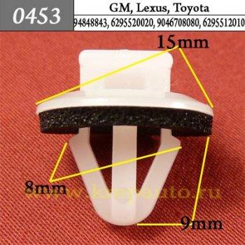 94848843, 6295520020, 9046708080, 6295512010 - Автокрепеж для GM, Lexus, Toyota