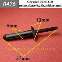 6501559, 6506007AA, N803862S, 10184895 - Автокрепеж для Chrysler, Ford, GM