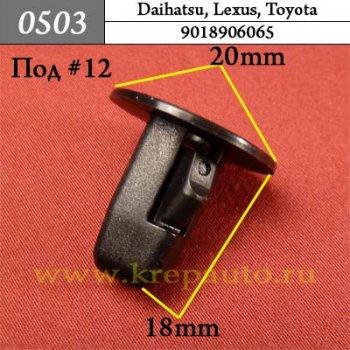 9018906065 - Автокрепеж для Daihatsu, Lexus, Toyota