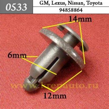 94858864 - Автокрепеж для GM, Lexus, Nissan, Toyota