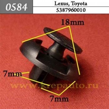 5387960010  - Автокрепеж для Lexus, Toyota