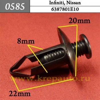 6387801E10  - Автокрепеж для Infiniti, Nissan