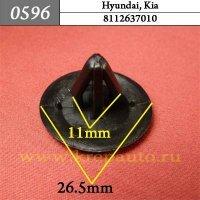 8112637010  - Автокрепеж для Hyundai, Kia