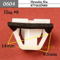 877563D000  - Автокрепеж для Hyundai, Kia
