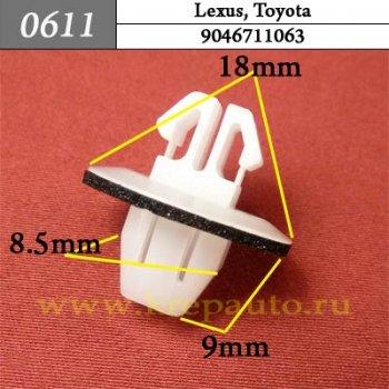 9046711063 - Автокрепеж для Lexus, Toyota