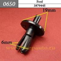 387944S  - Автокрепеж для Ford